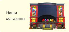 Магазин мой малыш в славянске на кубани 167