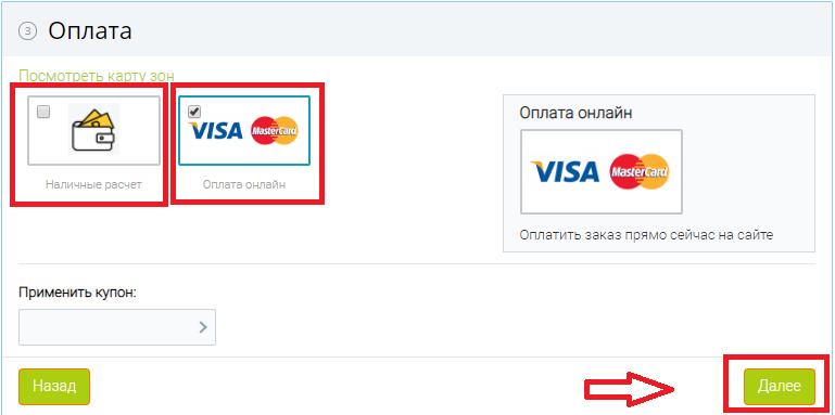 оплата заказа интернет магазина Малыш