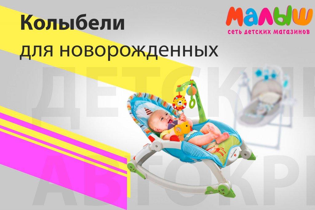 Купить люльку, колыбель для новорожденного с доставкой